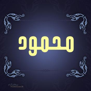 عکس پروفایل اسم محمود طرح سرمه ای