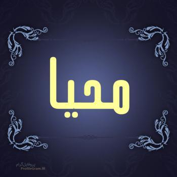 عکس پروفایل اسم محیا طرح سرمه ای