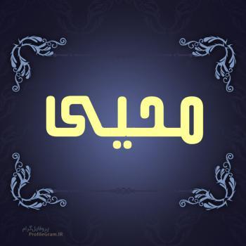 عکس پروفایل اسم محیی طرح سرمه ای