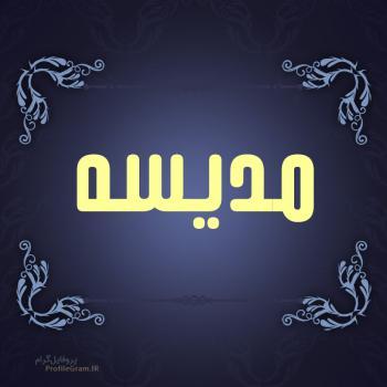 عکس پروفایل اسم مدیسه طرح سرمه ای