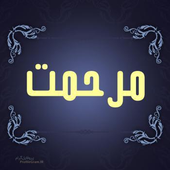عکس پروفایل اسم مرحمت طرح سرمه ای
