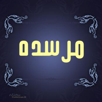 عکس پروفایل اسم مرسده طرح سرمه ای