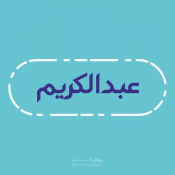 عکس پروفایل اسم عبدالکریم طرح آبی روشن