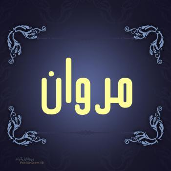 عکس پروفایل اسم مروان طرح سرمه ای