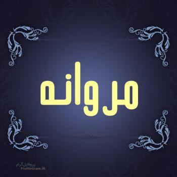 عکس پروفایل اسم مروانه طرح سرمه ای