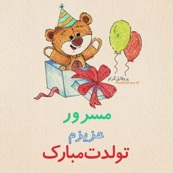 عکس پروفایل تبریک تولد مسرور طرح خرس