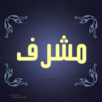 عکس پروفایل اسم مشرف طرح سرمه ای
