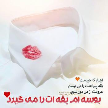 عکس پروفایل عاشقانه اینبار که دیدمت یقه پیراهنت را می بوسم