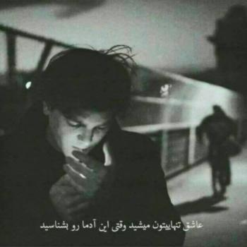 عکس پروفایل تنهایی عاشق تنهاییتون میشید وقتی این آدما رو بشناسید