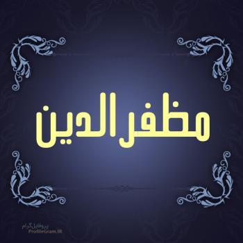 عکس پروفایل اسم مظفرالدین طرح سرمه ای