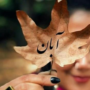 عکس پروفایل آبان با برگ پاییزی