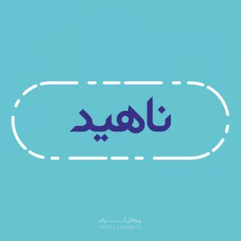 عکس پروفایل اسم ناهید طرح آبی روشن