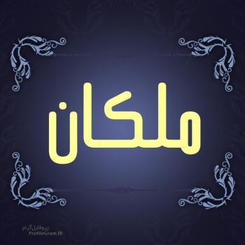 عکس پروفایل اسم ملکان طرح سرمه ای