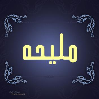 عکس پروفایل اسم ملیحه طرح سرمه ای