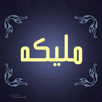 عکس پروفایل اسم ملیکه طرح سرمه ای