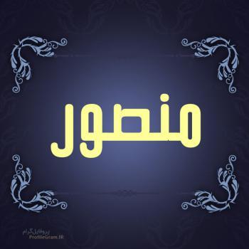 عکس پروفایل اسم منصور طرح سرمه ای