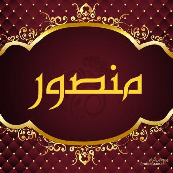 عکس پروفایل اسم منصور طرح قرمز طلایی