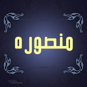 عکس پروفایل اسم منصوره طرح سرمه ای