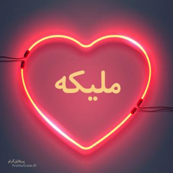 عکس پروفایل اسم ملیکه طرح قلب نئون