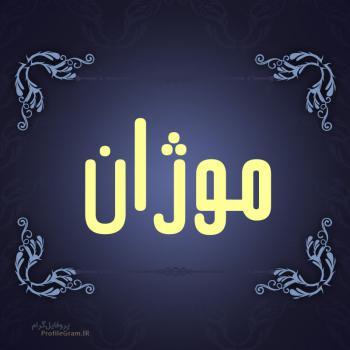 عکس پروفایل اسم موژان طرح سرمه ای