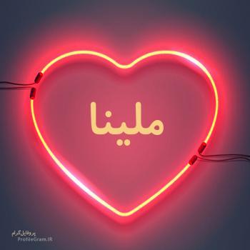 عکس پروفایل اسم ملینا طرح قلب نئون