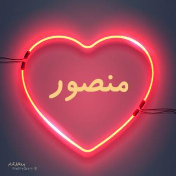عکس پروفایل اسم منصور طرح قلب نئون
