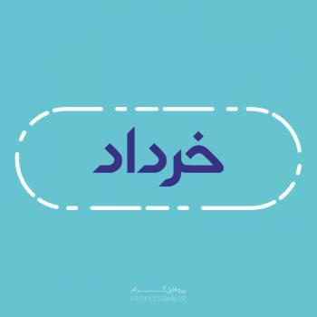 عکس پروفایل اسم خرداد طرح آبی روشن