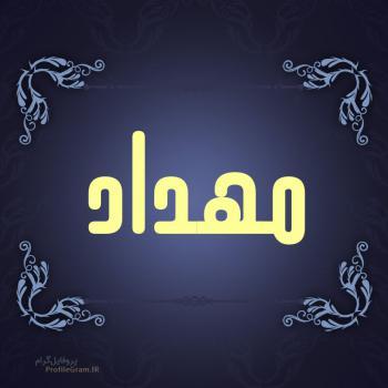 عکس پروفایل اسم مهداد طرح سرمه ای