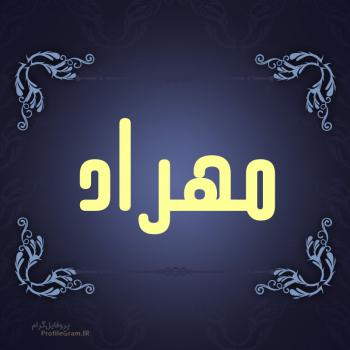 عکس پروفایل اسم مهراد طرح سرمه ای