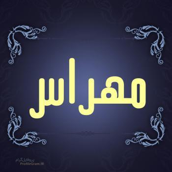 عکس پروفایل اسم مهراس طرح سرمه ای