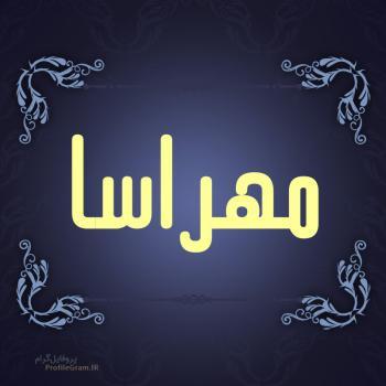 عکس پروفایل اسم مهراسا طرح سرمه ای