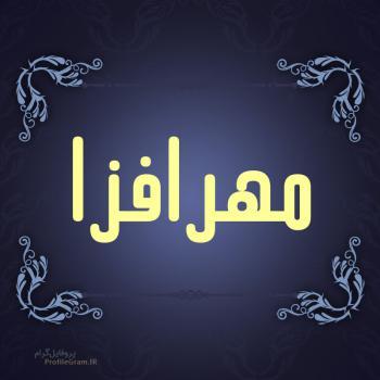 عکس پروفایل اسم مهرافزا طرح سرمه ای