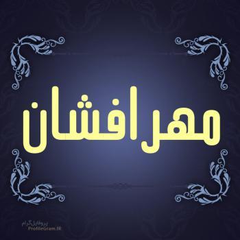 عکس پروفایل اسم مهرافشان طرح سرمه ای