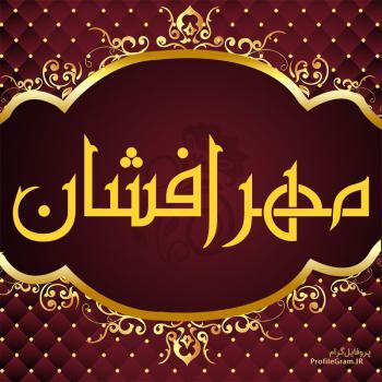عکس پروفایل اسم مهرافشان طرح قرمز طلایی