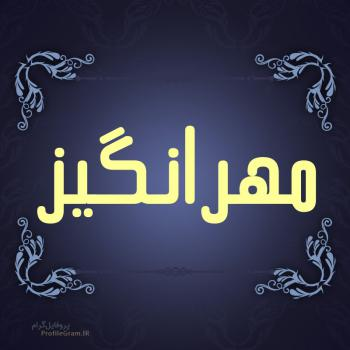 عکس پروفایل اسم مهرانگیز طرح سرمه ای