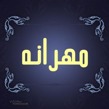عکس پروفایل اسم مهرانه طرح سرمه ای