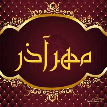 عکس پروفایل اسم مهرآذر طرح قرمز طلایی