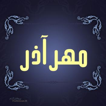 عکس پروفایل اسم مهرآذر طرح سرمه ای