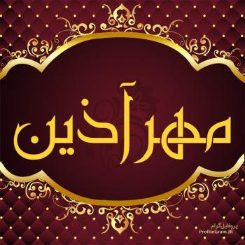 عکس پروفایل اسم مهرآذین طرح قرمز طلایی