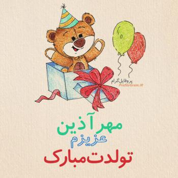 عکس پروفایل تبریک تولد مهرآذین طرح خرس