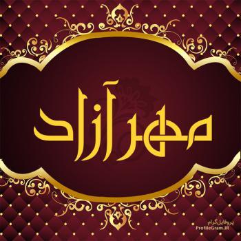 عکس پروفایل اسم مهرآزاد طرح قرمز طلایی