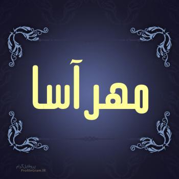 عکس پروفایل اسم مهرآسا طرح سرمه ای