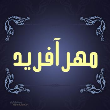 عکس پروفایل اسم مهرآفرید طرح سرمه ای