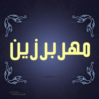 عکس پروفایل اسم مهربرزین طرح سرمه ای