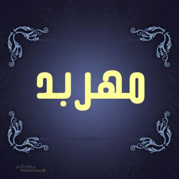 عکس پروفایل اسم مهربد طرح سرمه ای