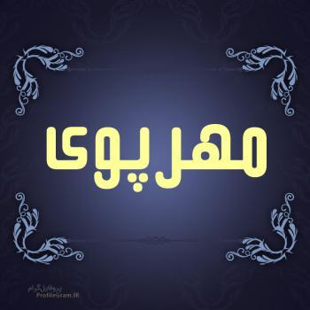 عکس پروفایل اسم مهرپوی طرح سرمه ای