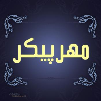 عکس پروفایل اسم مهرپیکر طرح سرمه ای