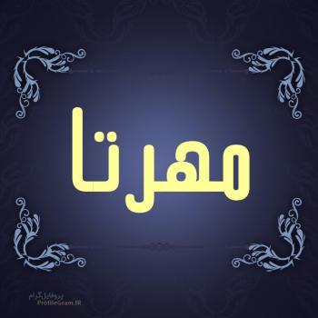 عکس پروفایل اسم مهرتا طرح سرمه ای