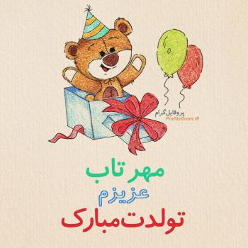 عکس پروفایل تبریک تولد مهرتاب طرح خرس