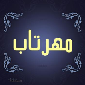 عکس پروفایل اسم مهرتاب طرح سرمه ای